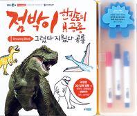 점박이 한반도의 공룡 그렸다 지웠다 공룡