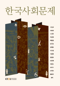 한국사회문제(1학기, 워크북포함)