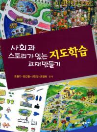 사회과 스토리가 있는 지도학습 교재만들기