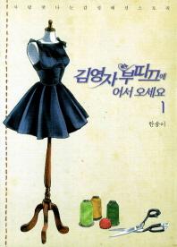 김영자 부띠끄에 어서 오세요. 1