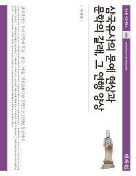 삼국유사의 문예 현상과 문학의 갈래, 그 연행 양상