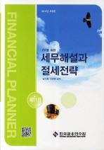 FP를 위한 세무해설과 절세전략(2011)