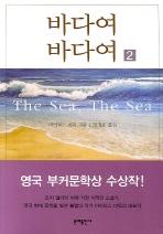 바다여 바다여 2