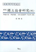 신판 독립협회 연구(하)