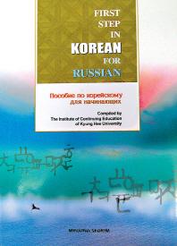 러시아인을 위한 한국어 입문