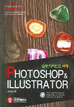 PHOTOSHOP AND ILLUSTRAYOR(실무디자인과 색채)