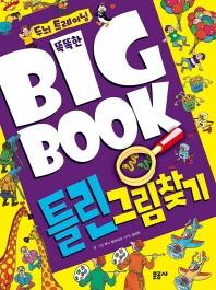 똑똑한 빅북(Big Book). 2: 틀린 그림 찾기