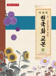 초ㆍ중등생을 위한 한국화 교본(상)