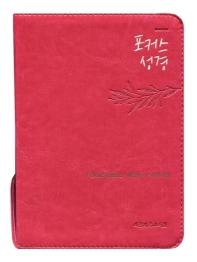 큐트 포커스성경(핫핑크)(색인)(개역개정)(새찬송가)(특소)(지퍼)