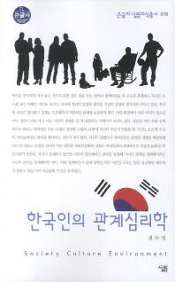 한국인의 관계심리학 (큰글자)