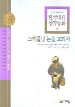 한국대표 창작동화. 6