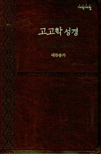 고고학성경(대)(합색인)(브라운)