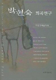 박현숙 희곡연구