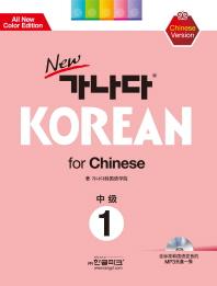 New 가나다 Korean for Chinese 중급. 1