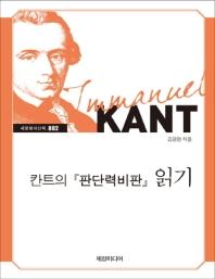 칸트의 판단력비판 읽기(큰글자책)