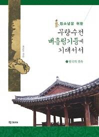청소년을 위한 무량수전 배흘림기둥에 기대서서. 2: 한국의 건축