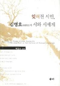 잊혀진 시인 김병호의 시와 시세계
