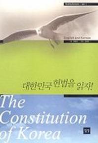 대한민국 헌법을 읽자