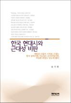 한국 현대시와 근대성 비판