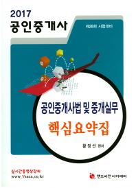 공인중개사법 및 중개실무 핵심요약집(공인중개사)(2017)
