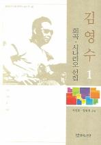 김영수 희곡 시나리오 선집. 1
