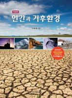 인간과 기후환경