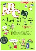 ABC 초등 영어 첫걸음 플러스