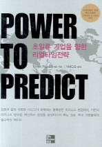 POWER TO PREDICT