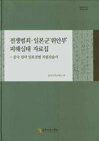 중국 침략 일본전범 자필진술서 전쟁범죄 일본군'위안부'피해실태 자료집