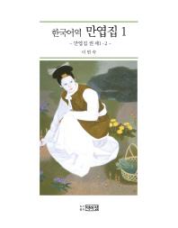 한국어역 만엽집. 1
