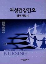 여성건강간호 실무지침서