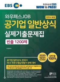 EBS 와우패스 JOB 공기업 일반상식(한국사 포함) 실제기출문제집 빈출 1200제(2020)