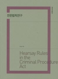 전문법칙연구