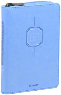 슬림성경전서:(스카이/특소/개역한글판/지퍼)(색인)