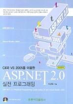 C#과 VS 2005를 이용한 ASP NET 2.0 실전프로그래밍
