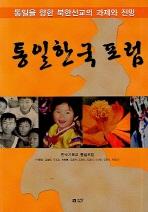 통일 한국 포럼