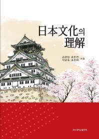 일본문화의 이해