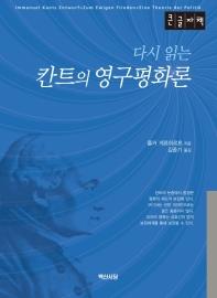 다시 읽는 칸트의 영구평화론(큰글자책)
