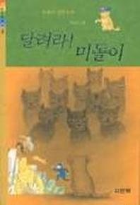 달려라 미돌이(산하 어린이 119)