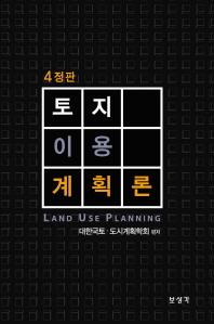 토지이용계획론