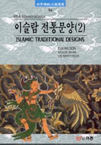 이슬람 전통문양 2(세계전통문양선집16)