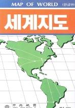 세계지도(한글판)