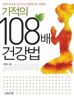 기적의 108배 건강법