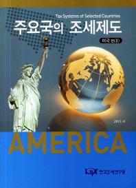 주요국의 조세제도: 미국편. 2(2011.4)