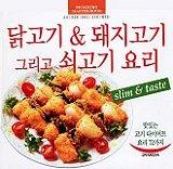 고기로 만든 손님 초대요리(구:닭고기 & 돼지고기 그리고 쇠고기 요리)