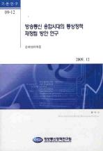 방송통신 융합시대의 통상정책 재정립 방안 연구