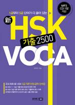 신 HSK 기출 2500 VOCA