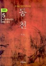 동천. 3부(5)