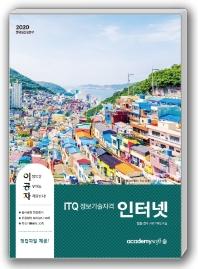 이공자 ITQ 정보기술자격 인터넷(2020)