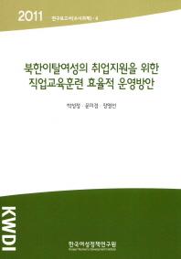 북한이탈여성의 취업지원을 위한 직업교육훈련 효율적 운영방안(2011)